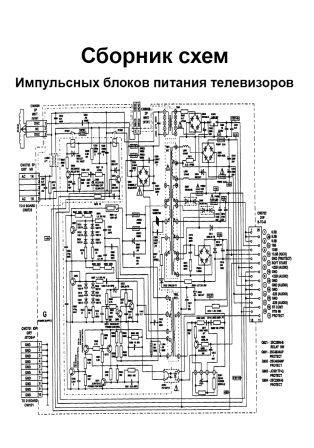 Сборник схем импульсных блоков